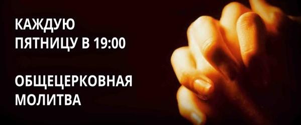 2016.02.04 Анонсы на сайт 600-250 Молитва 19.00_1