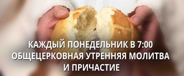 2016.02.04 Анонсы на сайт 600-250 Молитва 7.00_1
