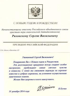 pozdravlenie_prezidenta_rf_v.v-putina