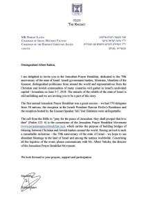 приглашение в Израиль